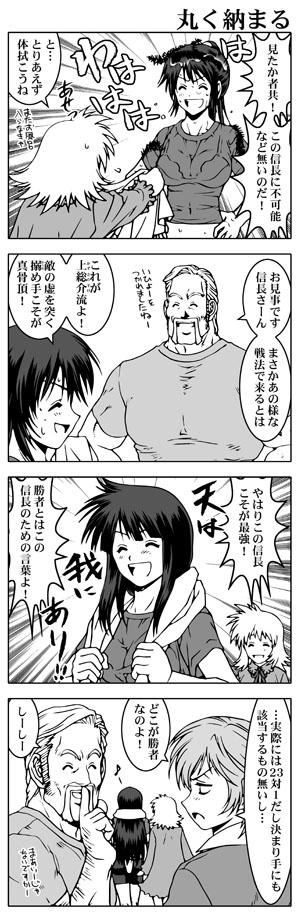 女子高生信長ちゃん!!-木下家編-第19話
