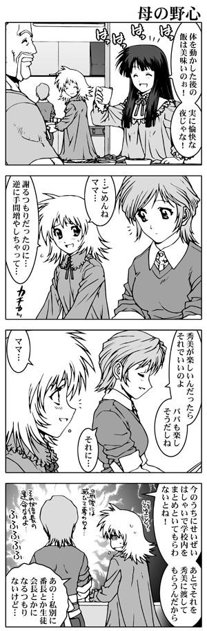 女子高生信長ちゃん!!-木下家編-第20話