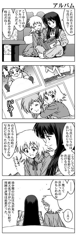 女子高生信長ちゃん!!-木下家編-第21話