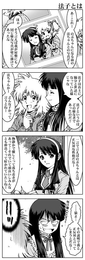 女子高生信長ちゃん!!-木下家編-第22話