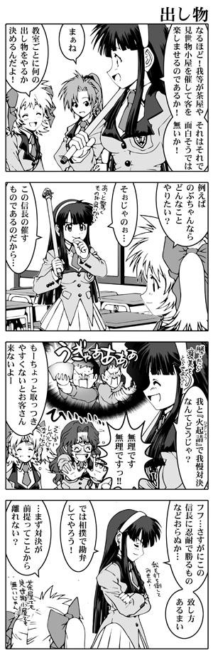女子高生信長ちゃん!!-文化祭編-第2話