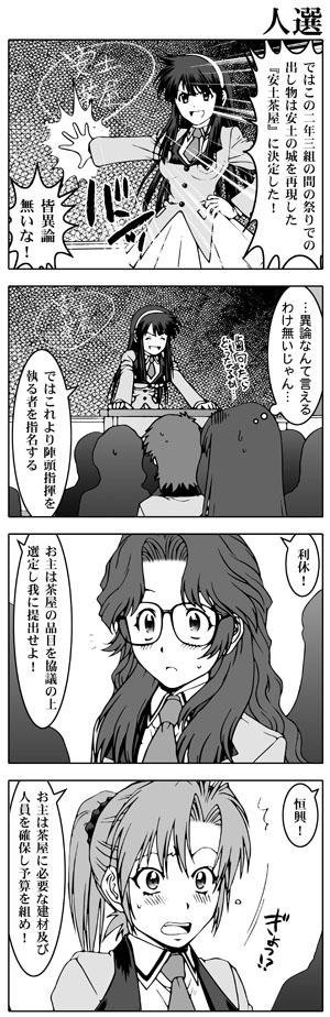 女子高生信長ちゃん!!-文化祭編-第3話