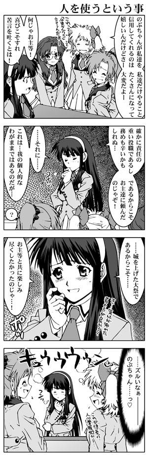 女子高生信長ちゃん!!-文化祭編-第4話