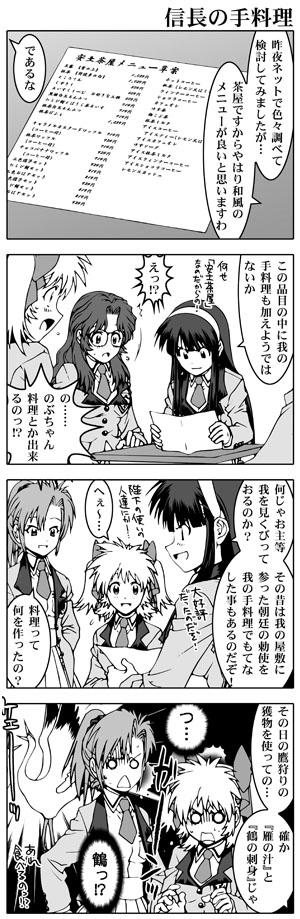 女子高生信長ちゃん!!-文化祭編-第5話