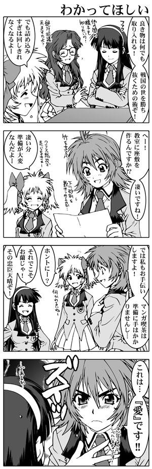 女子高生信長ちゃん!!-文化祭編-第7話
