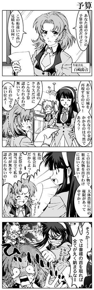 女子高生信長ちゃん!!-文化祭編-第8話
