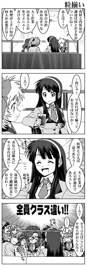 女子高生信長ちゃん!!-文化祭編-第12話