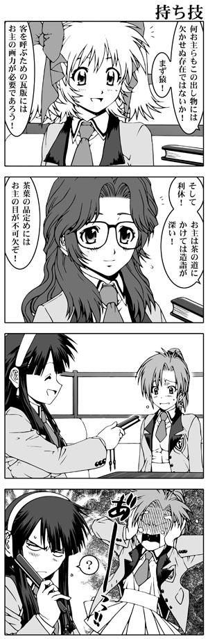 女子高生信長ちゃん!!-文化祭編-第13話