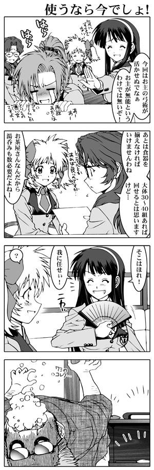 女子高生信長ちゃん!!-文化祭編-第14話