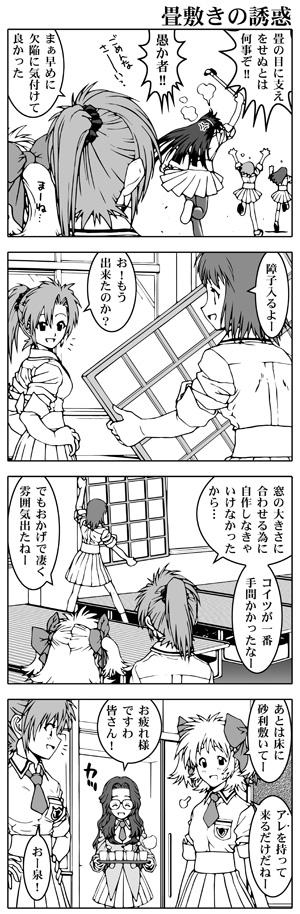 女子高生信長ちゃん!!-文化祭編-第18話