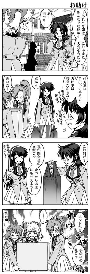 女子高生信長ちゃん!!-文化祭編-第20話