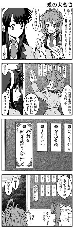 女子高生信長ちゃん!!-文化祭編-第22話