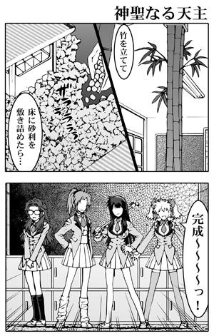 女子高生信長ちゃん!!-文化祭編-第23話