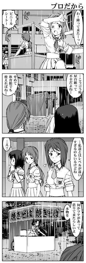 女子高生信長ちゃん!!-文化祭編-第24話
