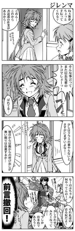 女子高生信長ちゃん!!-文化祭編-第25話