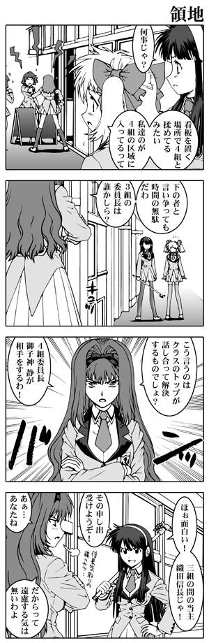 女子高生信長ちゃん!!-文化祭編-第26話
