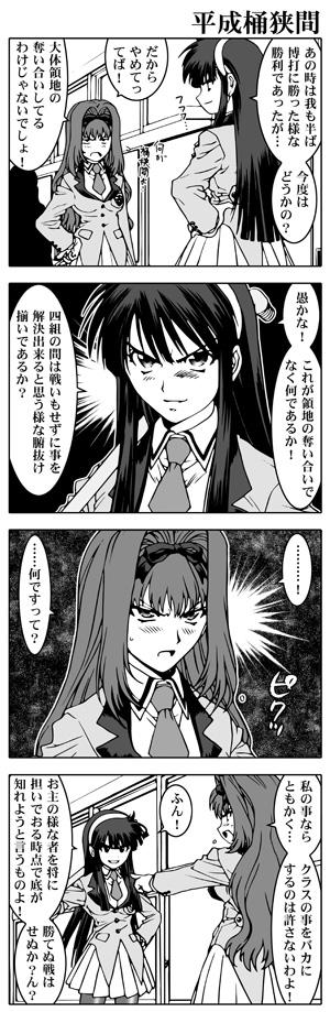 女子高生信長ちゃん!!-文化祭編-第27話