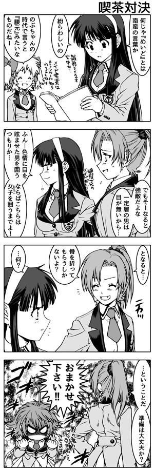 女子高生信長ちゃん!!-文化祭編-第30話
