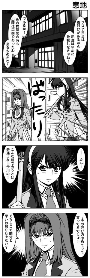 女子高生信長ちゃん!!-文化祭編-第33話