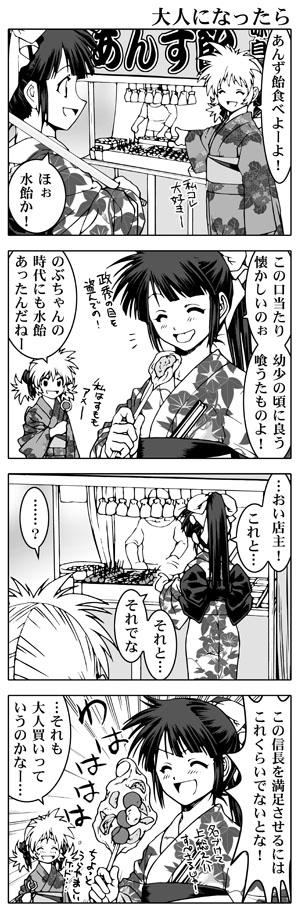 女子高生信長ちゃん!!-夏祭り編-第7話