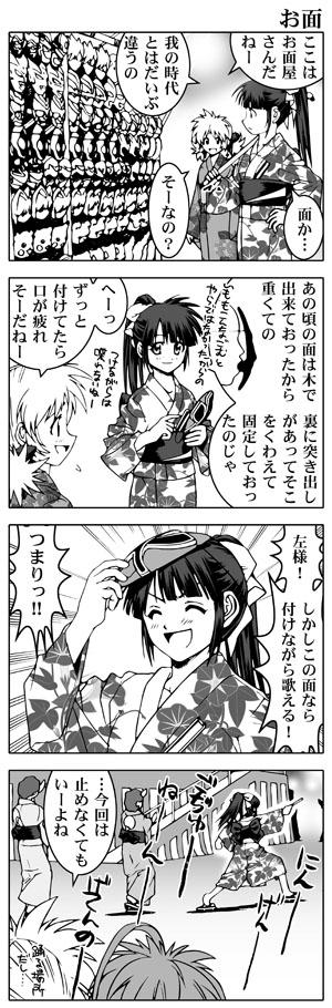 女子高生信長ちゃん!!-夏祭り編-第8話