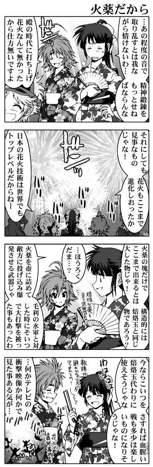 女子高生信長ちゃん!!-夏祭り編-第16話