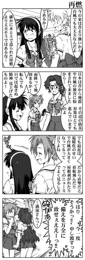 女子高生信長ちゃん!!-2学期編-第2話