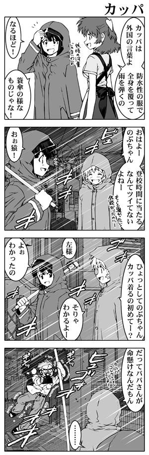 女子高生信長ちゃん!!-2学期編-第4話