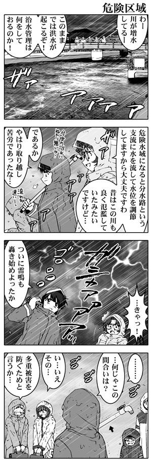 女子高生信長ちゃん!!-2学期編-第7話