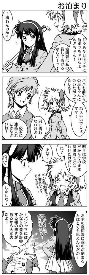 女子高生信長ちゃん!!-木下家編-第4話