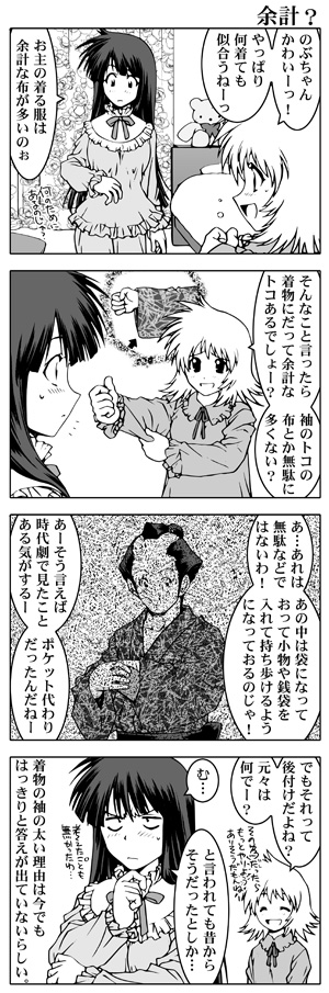 女子高生信長ちゃん!!-木下家編-第9話