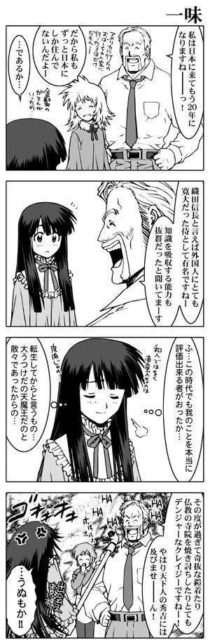 女子高生信長ちゃん!!-木下家編-第11話