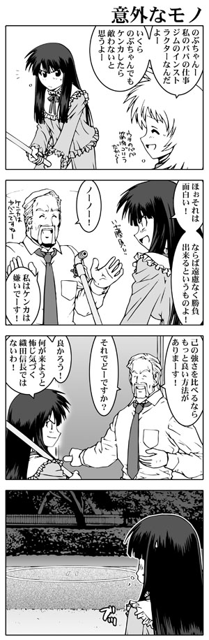 女子高生信長ちゃん!!-木下家編-第12話