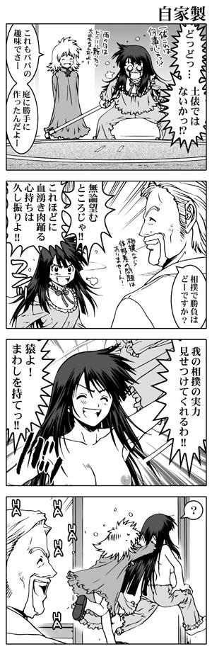 女子高生信長ちゃん!!-木下家編-第13話
