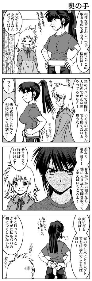 女子高生信長ちゃん!!-木下家編-第14話