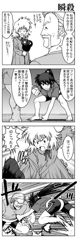 女子高生信長ちゃん!!-木下家編-第16話
