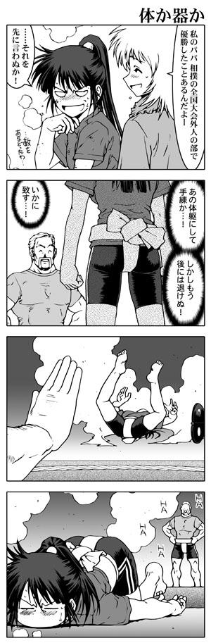 女子高生信長ちゃん!!-木下家編-第17話