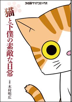 【猫と下僕の素敵な日常】単行本、10/15発売予定。