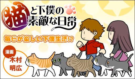 新連載『猫と下僕の素敵な日常』スタート!