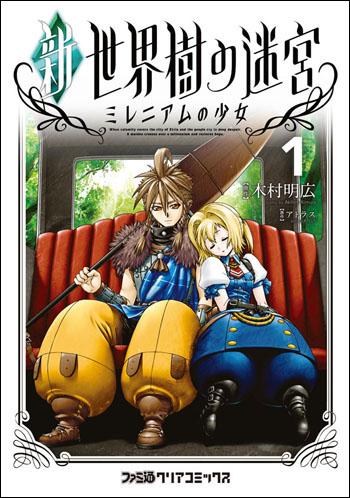 『新・世界樹の迷宮 -ミレニアムの少女-』単行本、9月13日発売!